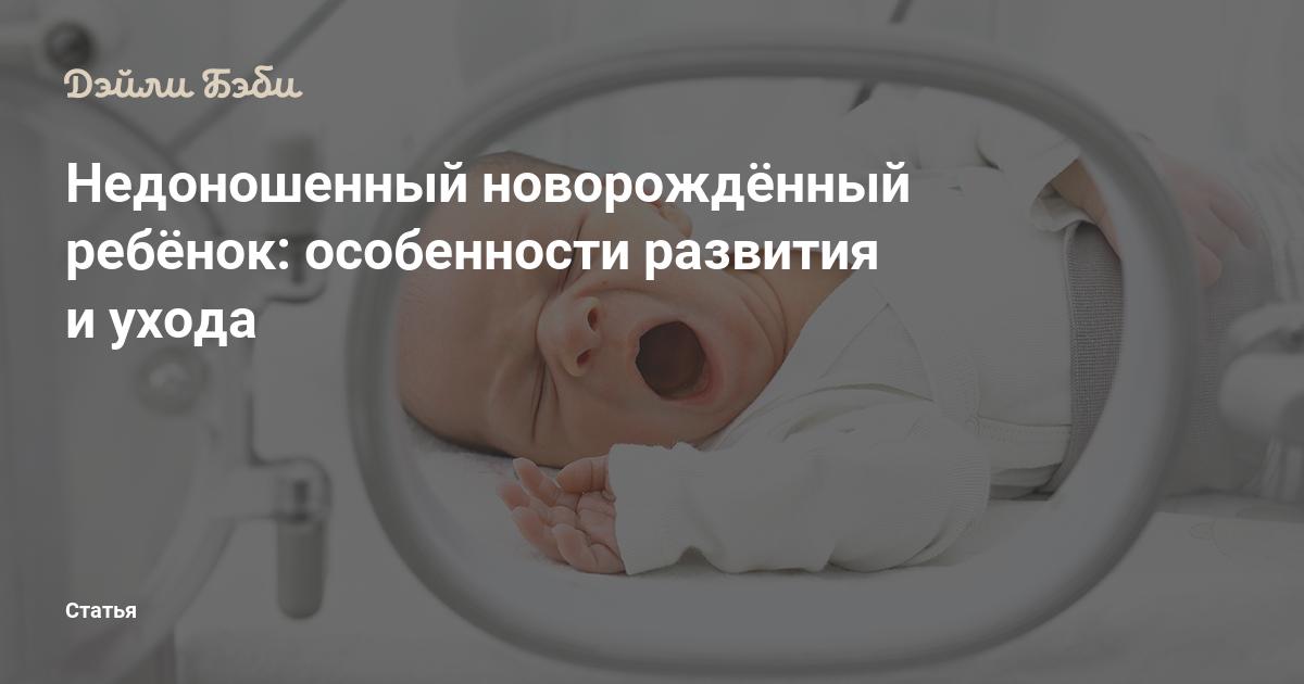Признаки доношенности и недоношенности ребенка