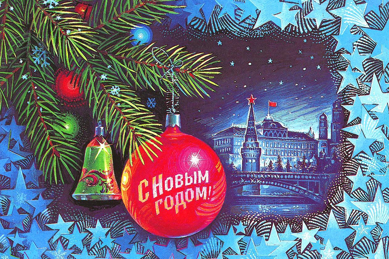 Картинки с новым годом советского времени