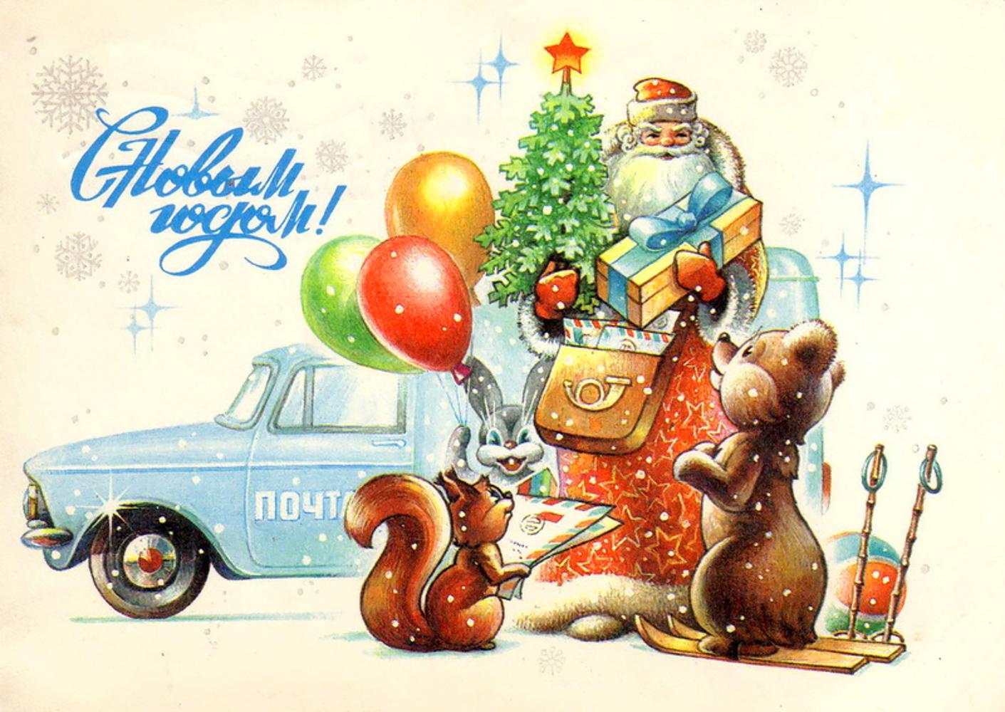 Советские поздравительные открытки новый год